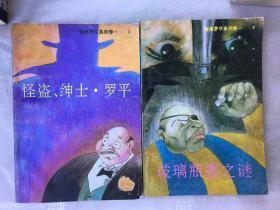 怪侠罗平系列卷一(1)怪盗、绅士罗平 、玻璃瓶塞之谜(2册)