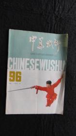【期刊】中华武术 1992年第1期【练步拳(上)】【达尊拳(续完)】【剑术入门(一)】【五路连手拳】
