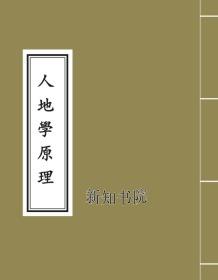 人地学原理(影印本)