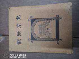 1939年初版   《北京景观》  北京特别市公署社会局观光科 北京特别市公署社会局  完整本带有封套本 另一个版本 第二页图不同