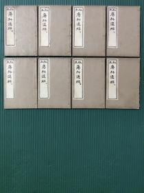 秘本《疡科选粹》民国石印,共八册八卷全,明代陈文治编撰的一部外科著作,刊于1628年。本书系精选历代外科各家学说参以作者临床经验编纂而成。包括外科、皮肤科、五官科及伤科的各类病证共分111篇,所载方药多切于实用。本书除一般坊刻本外,另有徐大椿的评点本。主要是秘方多