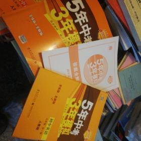 九年级 英语(全一册)RJ(人教版) 5年中考3年模拟(全练版+全解版+答案)(2020)