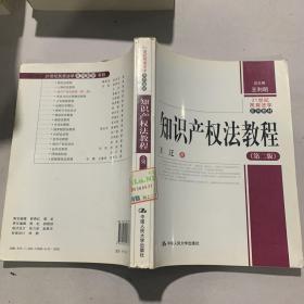 知识产权法教程:(第2版)
