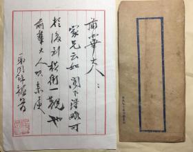 《民国名人翁同酥信札:26.5X18.5CM》同时民囯时代的老信封壹帧(参见图片)