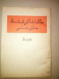 中国革命战争的战略问题(维吾尔文)