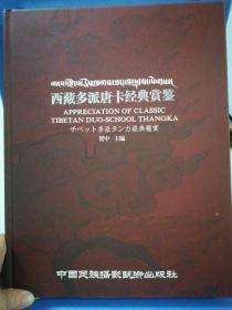 《西藏多派唐卡经典赏鉴》  签赠本