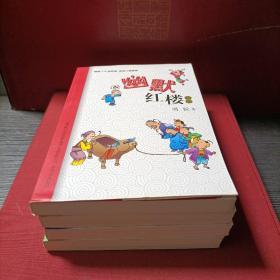 幽默四大名著精选系列+(幽默大师周锐为小学生量身创作的红楼故事 畅销十年的经典  读者口碑推荐 全国多所学校推荐阅读)共四本,每本有实图