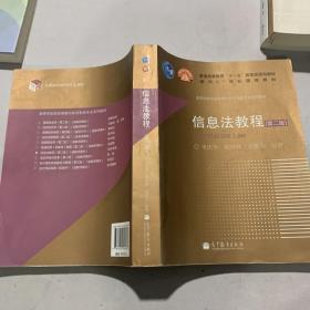 信息法教程-第2版