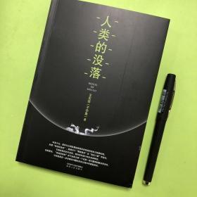 现货正版 人类的没落 王东岳(子非鱼) 全新速发