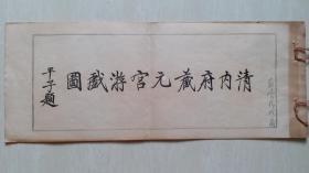 民国六年有正书局珂罗版印《清内府藏元宫游戏图》(有收藏题记)