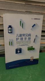 儿童常见病护理手册`/ 合生元营养与护理研究室 / 江苏凤凰科学出版社9787553755250