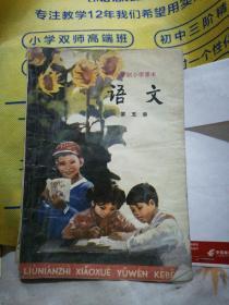 六年制小学课本——语文(第五册)