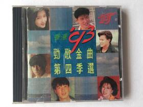 音乐CD光盘:香港1993劲歌金曲第四季季选 群星