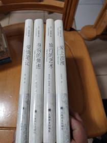 阿兰.德波顿文集(爱情笔记)(旅行的艺术)(爱上浪漫)(身份的焦虑)四本合售未拆封