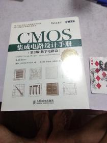 CMOS集成电路设计手册(第3版·数字电路篇)
