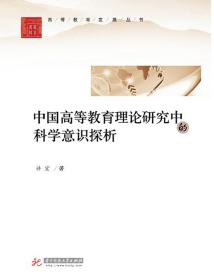 中国高等教育理论研究中的科学意识探析