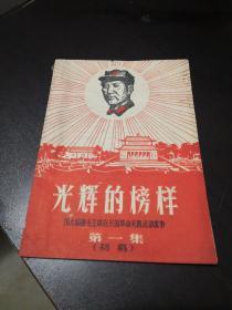 光辉的榜样 伟大领袖毛主席在兴国革命实践活动故事第一集初稿