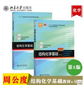 两本结构化学基础 北大 结构化学基础 周公度 第5版第五版 教材 习题解析 北京大学出版社 结构化学教材结构化学原理 考研