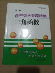 高中数学专题精编三角函数(第二版)