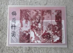 梅兰竹菊 邮资明信片(80分)(现存 兰竹2张合售)