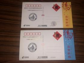 2010年中国邮政贺年有奖虎年邮资明信片 盖有纪念邮戳