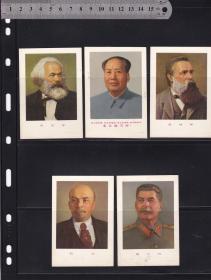 文革时期四个伟大、袖珍马、恩、列、斯、毛主席标准像(一套)