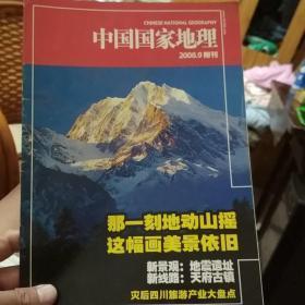 中国国家地理2008.9副刊