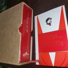 毛选1-4卷合订本+毛主席语录书签一枚合售