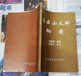 刘云山儿科秘录