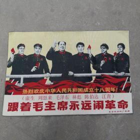 毛主席文革刺绣织锦画丝织画红色收藏画永远跟着毛主席