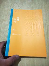 茅盾文学奖获奖作品全集:浴血罗霄