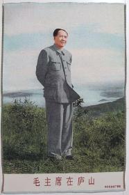毛主席文革刺绣织锦丝织画红色收藏庐山