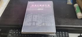 黑龙江邮政年鉴(2012)16开本精装  全新未开封  包快递费