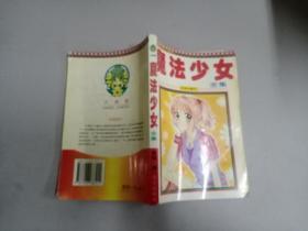 天使馆--魔法少女全集--经典珍藏本