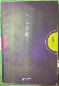《易经杂说》南怀瑾  讲述