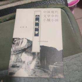 小城故事——中国现代文学中的小城小说