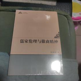 人文学术:儒家伦理与徽商精神