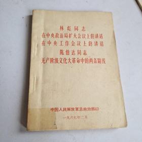 林彪同志在中央政治局扩大会议上的讲话。