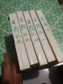 鹿鼎记 宝文堂 全五册
