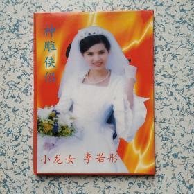 明信片1套10张神雕侠侣小龙女,李若彤