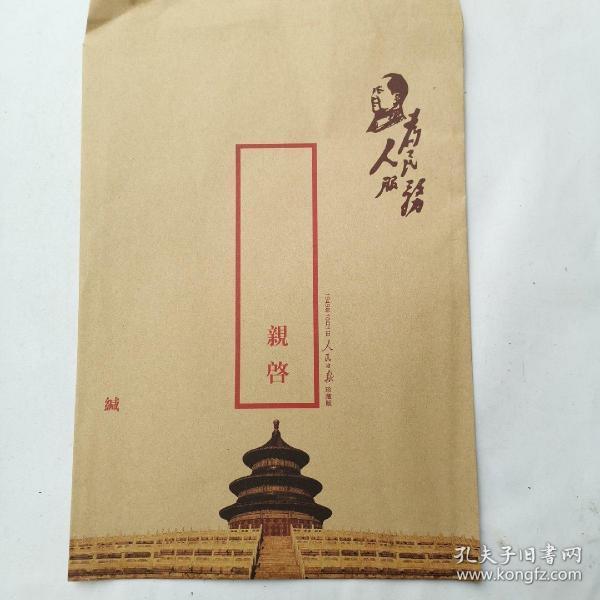 人民日报(1949.10.1珍藏版)