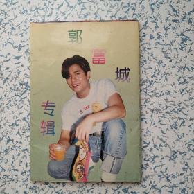 郭富城专辑明信片1套10张