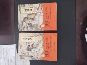 中国经典文学名著典藏本-三国演义上下有彩图