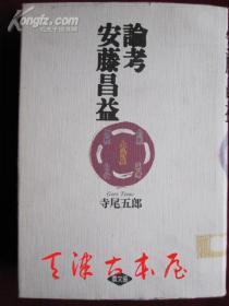 論考 安藤昌益(日语原版 精装本)安藤昌益论考