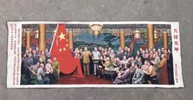 共铸乾坤毛主席文革刺绣织锦绣丝织画红色收藏