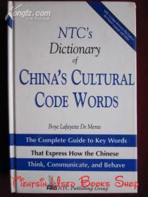 NTC's Dictionary of China's Cultural Code Words(英语原版 精装本)中国文化代码词词典