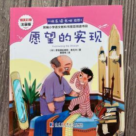 统编语文教科书指定阅读书目 愿望的实现 注音版