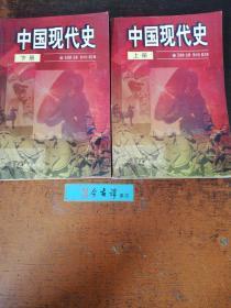 中国现代史(上下)