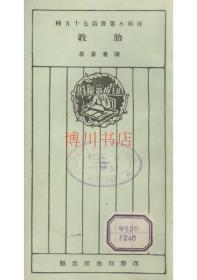 【复印件】百科小丛书_胎教
