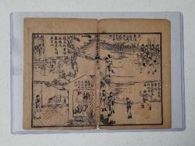 民国线描石印《第五才子书》人物故事版画,两面,绘有四种人物故事图,人物刻画精细,用笔为传统的中国画十八描笔法,可赏可藏,品相如图
